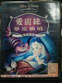 影音專賣店-P03-517-正版DVD-動畫【愛麗絲夢遊仙境數位特別版】-迪士尼