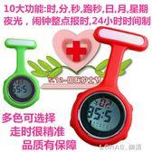 時尚護士錶女電子錶數字顯示掛錶硅膠護士錶別針醫用胸錶學生懷錶 樂活生活館