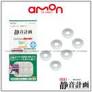 【愛車族購物網】日本AMON 靜音防震螺栓膠片(6入) 2668
