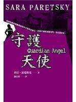 二手書博民逛書店 《守護天使Guardian Angel》 R2Y ISBN:9789867759597│莎拉.派瑞斯基