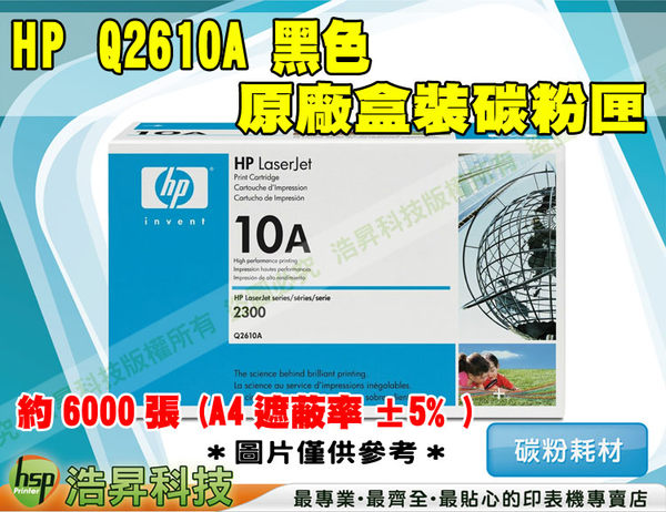 HP Q2610A / 10A 原廠黑色超精細碳粉匣→LaserJet 2300