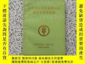二手書博民逛書店罕見世界銀行農村信貸項目理論與實踐初探26761 中國農業銀行國