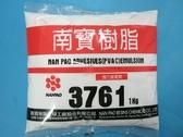 南寶樹脂白膠 3761 冷膠樹脂白膠(1KG袋裝)/一包入{定85}~高