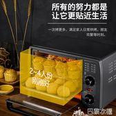 電烤箱家用烘焙小型多功能干果機蔬菜水果脫水風干機 DF 巴黎衣櫃