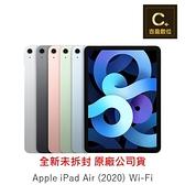 iPad Air (2020) 10.9吋 64GB WiFi 空機 板橋實體門市 【吉盈數位商城】