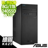 【買2送螢幕】ASUS電腦M640MB i5-9500/8G/1TB+240SD/K620/W10P 繪圖電腦