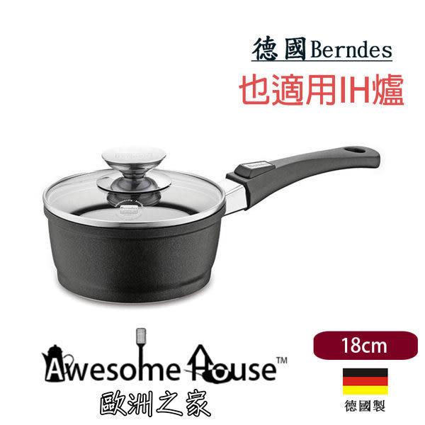 (電磁爐款 IH 爐 ) 德國 Berndes 寶迪 VARIO 系列 18cm 不沾鍋 醬汁鍋含蓋  #031152