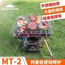 不銹鋼折疊輕便燒烤爐 燒烤架 戶外燒烤 野營野餐燒烤用具【七月特惠】
