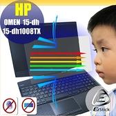 ® Ezstick HP OMEN 15-dh 15-dh1008TX 防藍光螢幕貼 抗藍光 (可選鏡面或霧面)