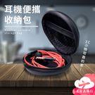 走走去旅行99750【BJ097】數據線耳機收納包 隨身碟包 圓形耳機包 數碼3C耳機線包 耳機收納包