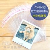菲林因斯特《 寶麗萊拍立得照片 自黏保護套 10入 》Polaroid 專用 拍立得底片 保護套