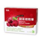 甜菜根精華(鐵質強化配方-統健*4