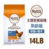 [寵樂子]《Nutro美士》全護營養系列-熟齡貓貓配方(雞肉+糙米)-14LB / 貓飼料