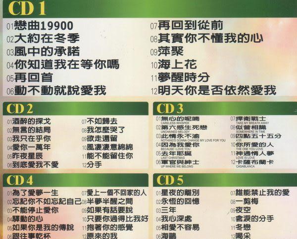 流行經典系列 音樂極品 1  CD 五片裝 (音樂影片購)
