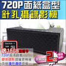 監視器 偽裝紙巾盒 HD-720P 面紙...