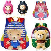 兒童幼兒園書包防走失雙肩背包1-3-5-6歲男寶寶女童小孩韓版可愛『小宅妮時尚』