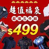 『潮段班』【ML000000】超值划算5件499元 上衣五件組福袋 M-L-XL多款夏季T恤上衣隨機出貨