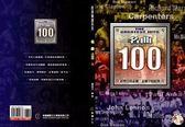 【小叮噹的店】952150 全新 吉他系列.名曲100(上)
