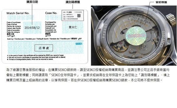 SEIKO 精工 Premier 系列超薄機械腕錶(SRPA17J2)4R35-01C0P/40mm