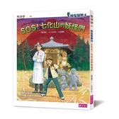 妖怪醫院(6):SOS!七化山的妖怪們