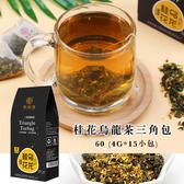 生活小物 桂花烏龍茶/蜜桃烏龍茶三角包/盒