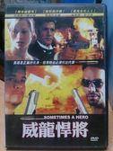 挖寶二手片-K03-031-正版DVD*電影【威龍悍將】-克莉絲汀娜寇斯*傑森巴克爾*布萊恩堅尼斯