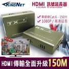 監視器 HDMI 信號放大150米 高清傳輸 靜電保護 HD 1080P UTP 放大器 延長器 訊號 台灣安防