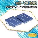 高雄/台南/屏東監視器 HD-VK300 300米VGA KVM網路延長器