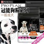 【培菓平價寵物網】  冠能Pro Plan》一般成犬鮮魚低敏膚質及腸胃保護配方-10kg