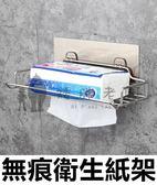 矮胖老闆 無痕衛生紙架 浴室 不鏽鋼 置物架 面紙架 廚房  無痕掛鉤 衛生紙 置物櫃【A342】