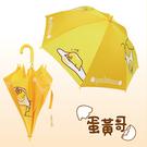 【雨眾不同】三麗鷗 蛋黃哥兒童雨傘 直傘