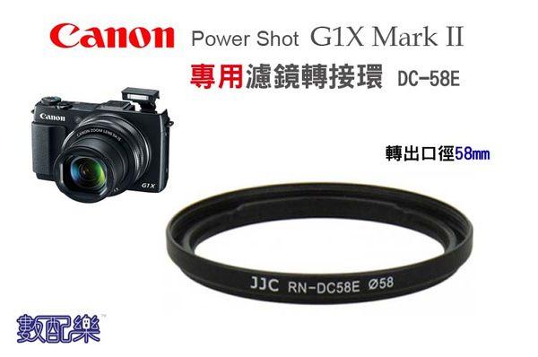 *數配樂*CANON Power Shot G1X Mark II Mark2 專用 轉接環 RN-DC58E 58mm 可加裝 廣角鏡頭 濾鏡 保護鏡