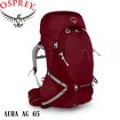 【OSPREY 美國 AURA AG 65《輻射紅》S】AURA AG 65/登山包/登山/健行/自助旅行/雙肩背包