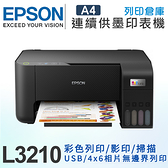 EPSON L3210 高速三合一 連續供墨複合機 /適用 T00V100/T00V200/T00V300/T00V400