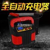 汽車電瓶充電器12V24V伏大功率充滿自停摩托車全自動通用型充電機 快速出貨