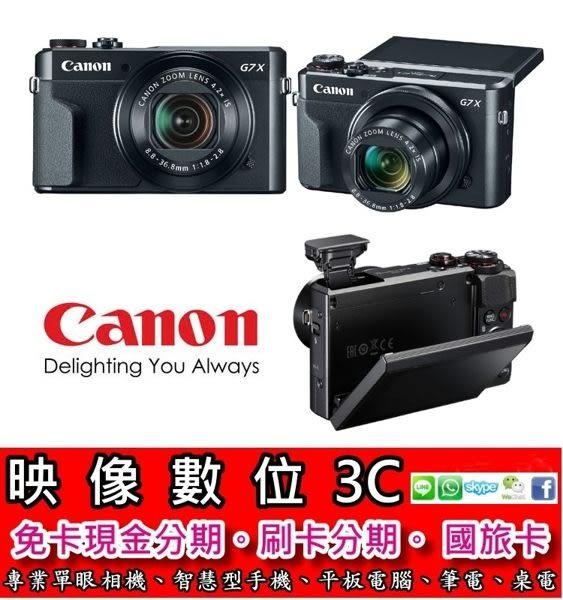 《映像數位》CANON PowerShot G7X II  類單眼相機【佳能公司貨】【登錄送2000元郵政禮卷】