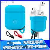 《送防丟繩》Airpods 充電盒矽膠保護套+扣環+防塵塞 矽膠套 充電盒保護套 apple無線耳機盒保護套
