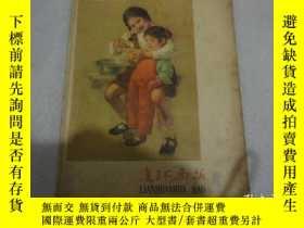 二手書博民逛書店連環畫報罕見1958年第10期【123】Y197558