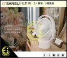 免運 山水SANSUI 9吋移動智慧驅蚊循環充電式風扇 充電電風扇 露營 釣魚 戶外移動電風扇 DC扇 SDF-0915