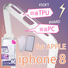 MQueen膜法女王 iphone8 8plus i8 i8+ 雙材質 軟硬 手機殼 保護殼 防撞 耐用 不易變形 透亮