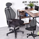 電腦椅 辦公椅 雙背腰頭靠調整三孔辦公椅(灰) 凱堡家居【A32106-01】