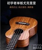 單板尤克里里女初學者兒童小吉他23寸入門烏克麗麗男 新年禮物YJT