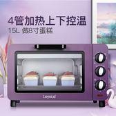 LO-15L迷你家用多功能烘焙15升小電烤箱小型獨立控溫220v NMS 樂活生活館