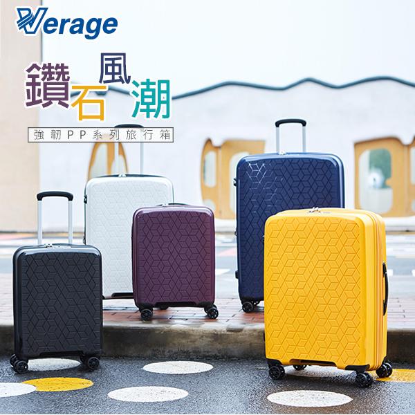 Verage 維麗杰 新款 25吋鑽石風潮系列 可加大 行李箱/旅行箱-(紫)
