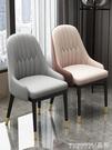 餐椅北歐輕奢餐椅家用現代簡約網紅靠背凳子餐廳皮革軟包酒店餐桌椅子 晶彩 99免運