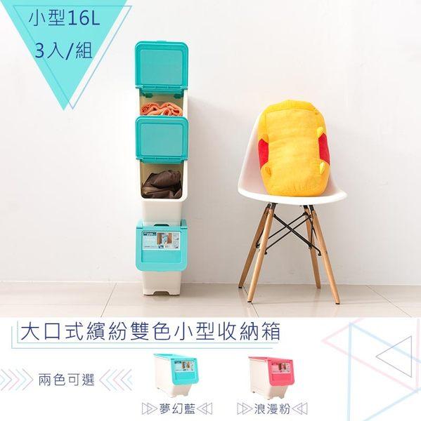 【dayneeds】【免運費】大口式繽紛雙色[3入] 夢幻藍_小型收納箱/衣物收納箱/置物箱/整理箱