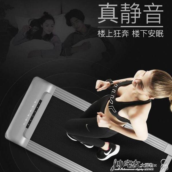 跑步機 平板跑步機家用款小型迷你簡易超薄靜音室內健身房專用抖音健走機 igo 小宅女大購物