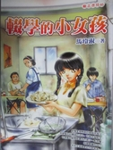 【書寶二手書T3/一般小說_JQH】輟學的小女孩_馬玲淑