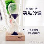 創意磁鐵擺件磁力計時器時間玻璃沙漏送女友閨蜜男友同學生日禮物 優家小鋪
