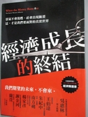 【書寶二手書T9/財經企管_INT】經濟成長的終結_Stephen D. King, 金恩